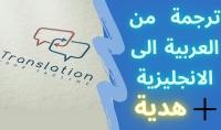 ترجمة احترافية من العربية للانجليزية هدية