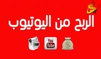 تفعيل الربح لقناتك على اليوتيوب
