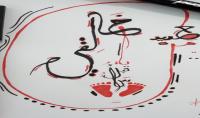 كتابة تصاميم خطية