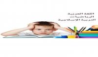 دروس الدعم و التقوية في اللغة العربية الرياضيات التربية الإسلامية لمدة ساعة يوميا