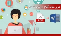 تحويل ملفات pdf ال صيغة الوورد
