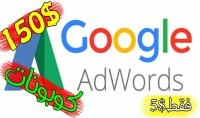 كود اعلانات جوجل ادورد بقيمة 150 دولار