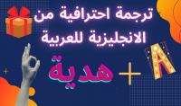 ترجمة احترافية من الانجليزية للعربية  هدية