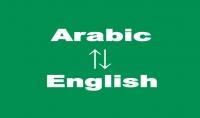 ترجمة من اللغة العربية إلى الإنجليزية والعكس