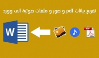 تفريغ أي ملف pdf او صور أو صوت أو خط يد scan إلي ملف word.