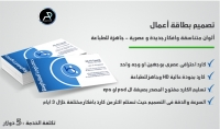 تصميم بطاقة أعمال  بزنس كارد  احترافية   جاهزة للطباعة