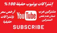 100 مشترك يوتيوب و 50 لايك و 25 كومنت من اختيارك