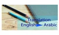 ترجمة إحترافية من الانجليزية إلى العربية