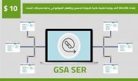 500.000 Backlinks بواسطة GSA SER لتعزيز ترتيب الموقع SEO