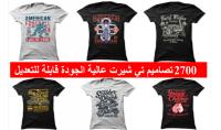 2700 تصاميم تيشيرت Tshirt جاهزة للطباعة print On Demand