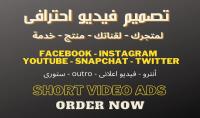 تصميم فيديو اعلان او انترو احترافى Short Video Ads