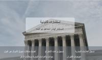 تسجيل العلامات التجارية  الرد عن استفساراتكم القانونية في موضوع واحد