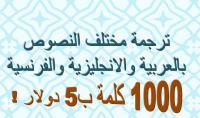 ترجمة من اللغة العربية الى الفرنسية او الانجليزية والعكس