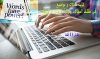 كتابة مقالات بطريقة formal او creative بالعربية والانجليزية