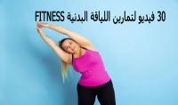 10 فيديوهات لتمارين اللياقة البدنية Fitness والرياضة المنزلية 30 ثانية