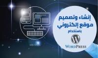 تصميم المواقع والمتاجر الاليكترونية باستخدام الوردبريس