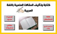 كتابة وتأليف المقالات العلمية باللغة العربية