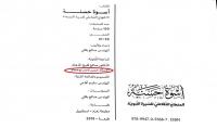 تلخيص وإعادة صياغة أي نص باللغة العربية مدققا لغويا