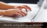 خدمة كتابة المقالات الحصرية باللغة العربية والأنجليزية