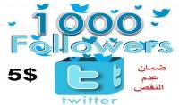 زيادة حسابك علي تويتر 1000 متابع