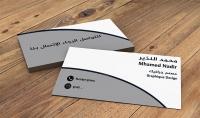 أصمم لك بطاقة أعمال حديثة ذات وجهين ومناسبة لك business card