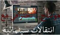 مونتاج فيديو احترافي وجوده عاليه مع انتقالات سينمائيه