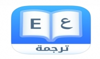 ترجمة من الانجليزية الي العربية والعكس دون الاخلال بالمعني وبمفردات مرتبة ١٠٠٠كلمة