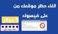الغاء الحظر عن رابط موقعك أو مدونتك في الفيس بوك