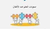 شرح كيفية التعامل مع طلاب صعوبات التعلم او اضطرابات النطق