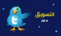 الترويج والنشر لتغريدتك فى 100 حساب   خليجي   عربى   بتويتر