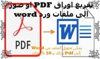 اعادة كتابة أوراق مسحوبة بالسكانر أو ملفات PDF الى ملف Word