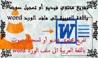 تفريغ محتوى فيديو أو تسجيل صوت باللغة العربية الى ملف الورد word