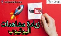 مشتركين يوتيوب حقيقيين و ساعات و لايك و تعليق