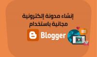 إنشاء مدونة احترافية علي منصة بلوجر ب 5 دولار فقط