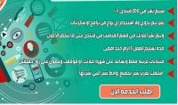 نشر اعلانك او منتجك او خدمتك على200 منتدى متفاعل ب10دولار