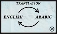 ترجمة 750 كلمة من اللغة الإنجليزية إلى اللغة العربية والعكس.