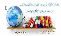 ترجمة احترافية وابداعية من اللغة العربية للإنكليزية والعكس
