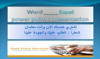 تفريغ عدد 15صفحة علي word بالعربية او الانجليزية