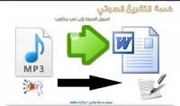 تفريغ وتحويل ملفات PDF والصور المكتوبة والملفات الصوتية الي word