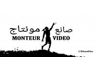 مونتاج احترافى وتصميم انترو للفيديو
