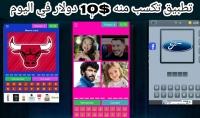 صناعة تطبيق وألعاب مع وضع اعلاناتك لربح من ادسنس Quizz app
