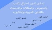 تدقيق لغوي احترافي لأي محتوى باللغة العربية و الإنكليزية
