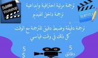 ترجمة مرئية احترافية  subtitle   من اللغة الإنكليزية للعربية