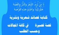 كتابة قصائد شعرية وقصص باللغة العربية والإنكليزية