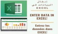 ادخال البيانات في جدول اكسل Excel