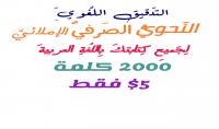 التدقيق اللغويُّ الشامل 5 دولاراتٍ لكلِّ 2000 كلمةٍ .