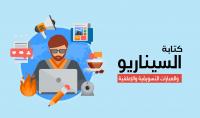 كتابة سيناريو الموشن جرافيك