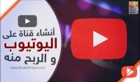 انشا قناة يوتيوب لربح المال