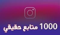 اضافة 1000 متابع عربي حقيقي لحسابك الانستقرام