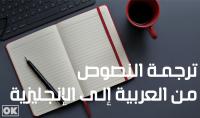 ترجمة النصوص من العربية إلى الإنجليزية مع التدقيق والمراجعة
